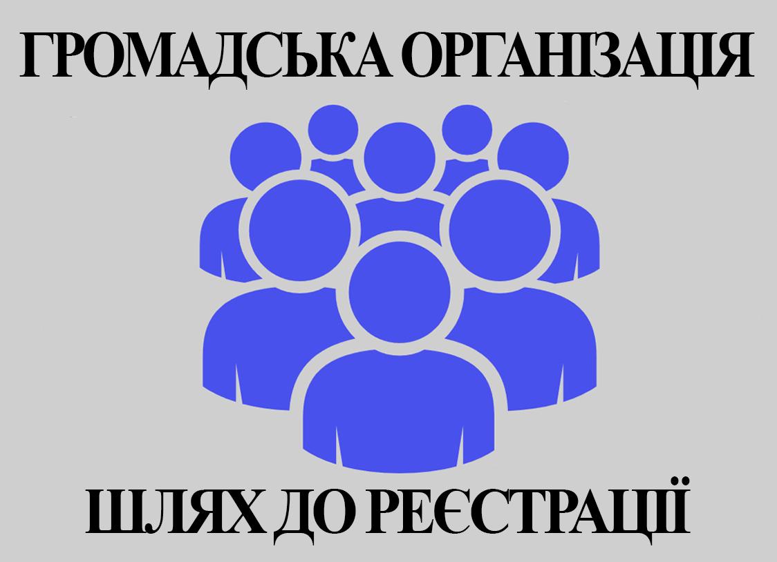 Відтепер зареєструвати громадську організацію можна онлайн